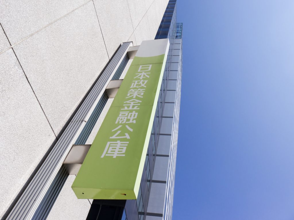 融資をうけるなら!創業者の強い味方「日本政策金融公庫」のメリット